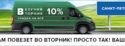 Стандартпарк: выгодная акция «Везучий вторник» в Санкт-Петербурге