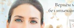 Качественное омоложение кожи – космецевтическая серия Bee&peptide от МейТан