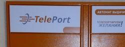 В России состоится презентация сети Teleport