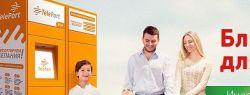 Компания TelePort планирует установить постаматы в «Пятерочках» по всей стране