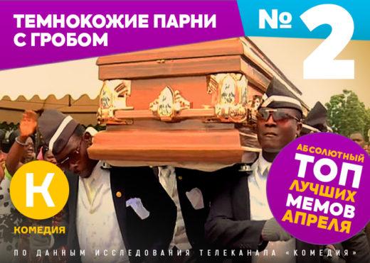 2 место. Темнокожие парни танцуют с гробом